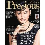 Precious(プレシャス) 2020年 12 月号 [雑誌]