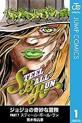 ジョジョの奇妙な冒険 第7部 モノクロ版 1 (ジャンプコミックスDIGITAL) Kindle版
