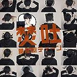 量産型ティーン (初回限定盤) (CD+DVD)