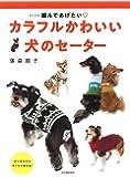 改訂新版 編んであげたい カラフルかわいい 犬のセーター