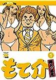 もて介 1 (ヤングチャンピオン・コミックス)