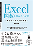 Excel関数+組み合わせ術 [実践ビジネス入門講座]【完全版】 作業効率とクオリティがいっきに高まる、究極の使いこなし…