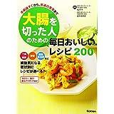 大腸を切った人のための毎日おいしいレシピ200: 手術後すぐから普通の食事まで