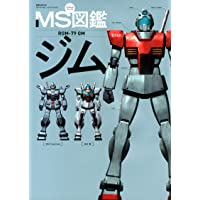 MS図鑑 ジム (双葉社MOOK)