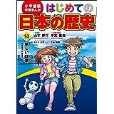 学習まんが はじめての日本の歴史14 新しい日本