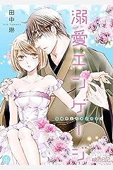溺愛エンゲージ~12歳年上のオジサマと~ 4 (スキして?桃色日記) Kindle版