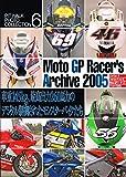 Moto GPレーサーズ アーカイヴ〈2005〉 (ピットウォークフォトコレクション)