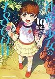 社畜と少女の1800日 10 (芳文社コミックス)