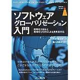 ソフトウェアグローバリゼーション入門 国際化I18Nと地域化L10Nによる多言語対応 impress top gearシリーズ