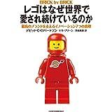 レゴはなぜ世界で愛され続けているのか 最高のブランドを支えるイノベーション7つの真理 (日本経済新聞出版)