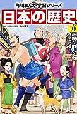 角川まんが学習シリーズ 日本の歴史 10 花咲く町人文化 江戸時代中期