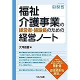 福祉介護事業の経営者・施設長のための経営ノート