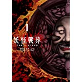 妖怪戦葬 1巻 (デジタル版ガンガンコミックスUP!)