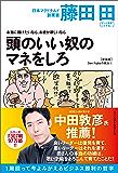 本当に儲けたいなら、お金が欲しいなら 頭のいい奴のマネをしろ(Den Fujitaの商法1の新装版) (ワニの本)