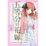 五等分の花嫁 キャラクターブック ニ乃 (週刊少年マガジンコミックス)