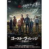 ゴースト・ヴィレッジ 憑依村 [DVD]