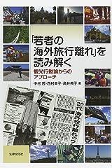 「若者の海外旅行離れ」を読み解く 単行本