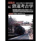 廃線系鉄道考古学 (イカロス・ムック)