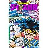 ドラゴンクエスト ダイの大冒険 新装彩録版 18 (愛蔵版コミックス)