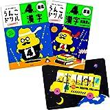 【特典つき】小学4年生 漢字セット (うんこドリルシリーズ)