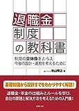 退職金制度の教科書 制度の全体像をとらえ今後の設計・運用を考えるために (労政時報選書)