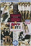 オフィスレディ WITH パンティーストッキング&黒タイツ BESTIII [DVD] RGD-272
