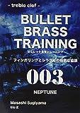 ビュレット金管トレーニング 003 NEPTUNE treble clef