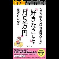 なぜ、何もない普通のOLが「好きなこと」で「月5万円」稼げたのか?