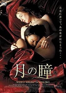月の瞳 [DVD]