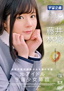 わたしはオジサンが大好き。藤井林檎 / 宇宙企画 [DVD]