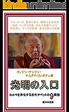 光明の入口: カルマを浄化する古代チベットの9瞑想
