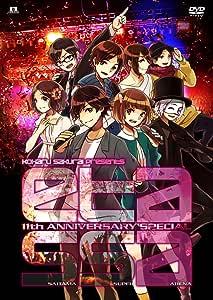 Koharu Sakurai Presents EXIT TUNES ACADEMY -11th ANNIVERSARY SPECIAL -@20130407 さいたまスーパーアリーナ (数量限定!全4種オリジナル携帯ストラップ(スマホ対応)いずれか封入) [DVD]