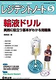 レジデントノート 2020年5月号 Vol.22 No.3 輸液ドリル