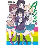 Aチャンネル 11巻 (まんがタイムKRコミックス)