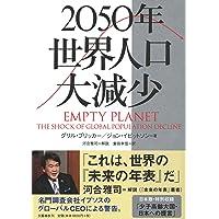 2050年 世界人口大減少