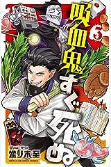 吸血鬼すぐ死ぬ 3 (少年チャンピオン・コミックス) Kindle版