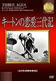 キートンの恋愛三代記【淀川長治解説映像付き】 [DVD]
