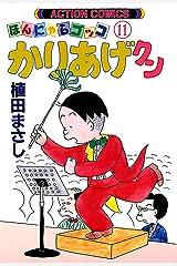 かりあげクン : 11 (アクションコミックス) Kindle版