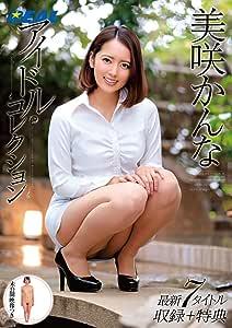 REALアイドルコレクション 美咲かんな 未公開映像つき / REAL(レアルワークス) [DVD]