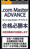 .com Master ADVANCE(ドットコムマスターアドバンス)合格必勝本: 元担当教員が全部話します【勉強法・難易度・時間・参考書・問題集・過去問】