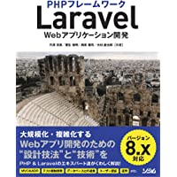 PHPフレームワーク Laravel Webアプリケーション開発 バージョン8.x対応