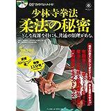 少林寺拳法 柔法の秘密 DVDでよくわかる!