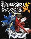 劇場版 戦国BASARA-TheLastParty- 公式イラスト集 弐