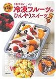 冷凍フルーツのひんやりスイーツ