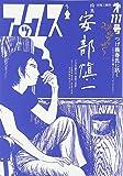 アックスVOL111 特集:安部慎一