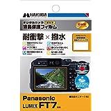 HAKUBA デジタルカメラ液晶保護フィルム 「耐衝撃」「撥水」タイプ Panasonic LUMIX FT7専用 DGFS-PAFT7