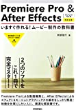 Premiere Pro & After Effects いますぐ作れる! ムービー制作の教科書[CC/CS6対応版…