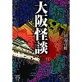 大阪怪談 (竹書房怪談文庫 HO 475)