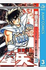 聖闘士星矢 3 (ジャンプコミックスDIGITAL) Kindle版