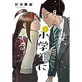 妻、小学生になる。 6巻 (芳文社コミックス)